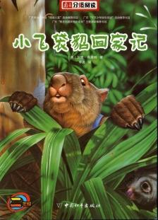 Bollygum - Chinese Version